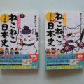 本嫌いの小学2年生に『ねこねこ日本史』を与えた結果